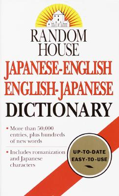 Random House Japanese-English English-Japanese Dictionary By Nakao, Seigo